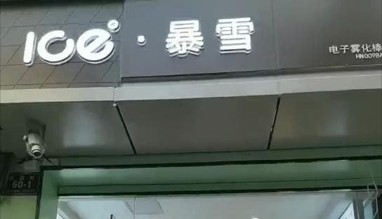 I𝐶𝐸暴雪加盟店 三亚市商品街旗舰店